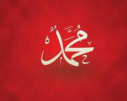 صور اسم محمد اجمل خلفيات اسم محمد كلام حب