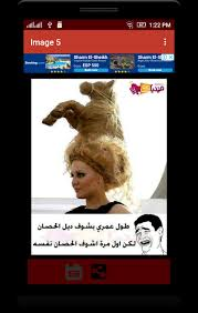 صور مضحكة جدا بنات العراق Pour Android Telechargez L Apk