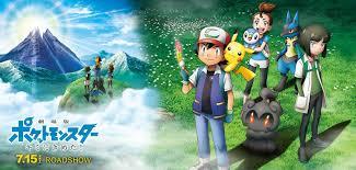 Movie 20 Offical Artwork   Pokémon