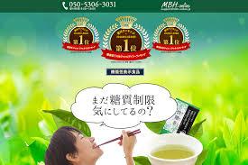快糖茶の口コミとダイエット効果 最安値で購入する方法も徹底解説 ...