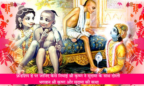 Image result for krishna and sudhama story quotes