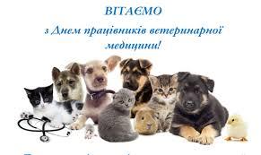 Вітаємо з Днем працівників ветеринарної медицини | Деловой Славянск