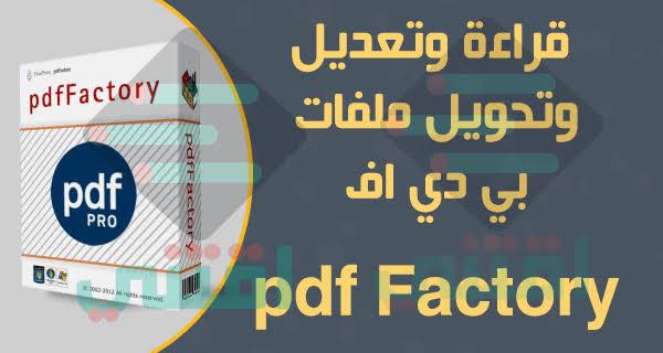 تحميل برنامج pdffactory pro كامل 2020