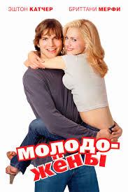 Oggi sposi... niente sesso (2003) - Posters — The Movie Database ...