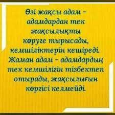 Nurlan Kaldanov - Жақсы адам алысты жақын етер, Беттескен... | Facebook