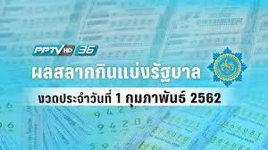 ผลสลากกินแบ่งรัฐบาล งวดวันที่ 1 กุมภาพันธ์ 2562 : PPTVHD36