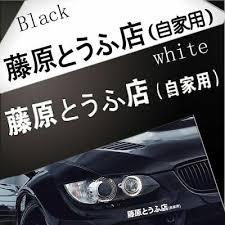 Jdm Japanese Kanji Initial D Drift Turbo Euro Fast Vinyl Car Sticker Decal B15 Ebay
