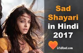 bewafa shayari sad love shayari