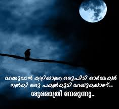 malayalam good night messages and images