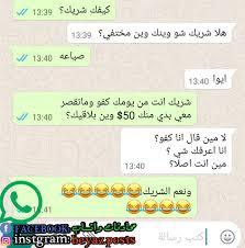 محادثات واتساب هههههههههههههههههههههه حسابنا على Facebook