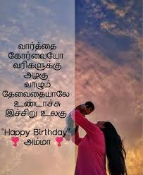 tamil love you amma ❤️ amma pudikkum naa share pannunga