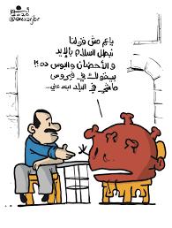 كورونا المصري اليوم