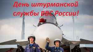 День штурманской службы ВВС России отмечается 24 марта 2019 года ...