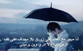 صور حزينه فيس بوك شاهد احلى الصور الحزينه للفيس بوك قصة شوق