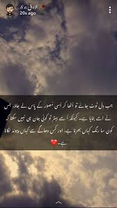 best truth images deep words urdu quotes urdu thoughts