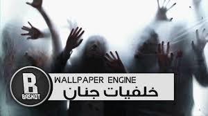 خلفيات زومبي وهكر وقيمنق متحركة Wallpaper Engine Youtube