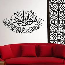 Vova Islamic Allah Quran Wall Sticker Removable Adhesive Decal Home Bedroom Decor