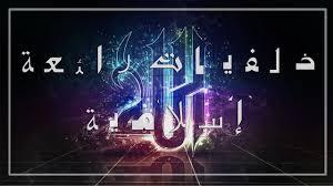 اجمل خلفيات اسلامية رائعة و رابط تحميل Youtube