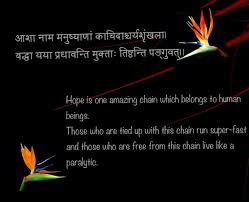 sanskrit quote आशा नाम मनुष्यांणाम् sanskrit