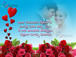 lovely telugu love images quotes love quotes collection in