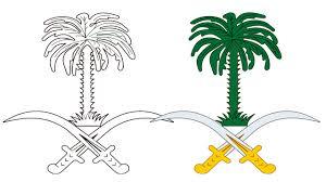 صور شعار المملكة العربية السعودية للتلوين جديدة موسوعة