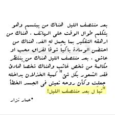 أقتباسات مقتبس كتب روايات قصص اقتباسات كتب عمار نزار