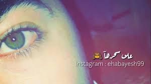 أجمل عيون بالكون آنا شفتها عمرو ديآب تصميم فيديوهآت Youtube