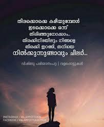 pin by athira pillai mv on dreamzz malayalam quotes heartfelt