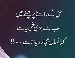 urdu quote of the day quotes wise quotes urdu quotes
