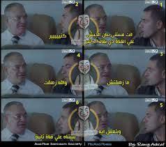 صور مضحكة علي بيان السيسي كاريكاتير مضحك انتظار علي بيان السيسي