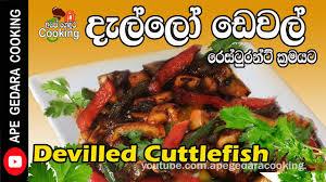 Deviled Cuttlefish /Restaurant Style ...