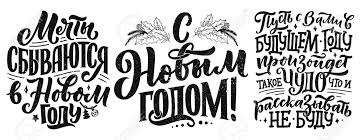 lettering quotes russian text happy new year wish on cyrillic