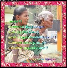 amma mother kavithai in tamil x