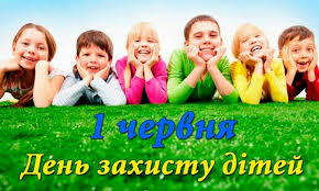 Свято маленьких громадян – Міжнародний день захисту дітей ...