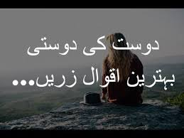 best friends sad quotes urdu friendship
