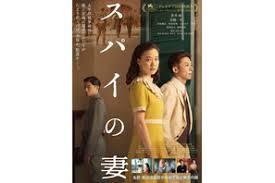 蒼井優&高橋一生共演『スパイの妻』美しくも不穏な場面写真到着 | cinemacafe.net