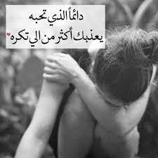 صور حزينه كلام احزن الصور واصعب الكلمات اغراء القلوب