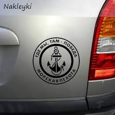 Buy Anchor Decal For Car From 2 Usd Free Shipping Affordable Prices And Real Reviews On Joom