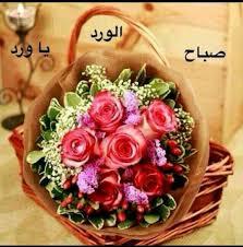 صباح الصفاء صباح النقاء صباح القلوب البيضاء صباحكم