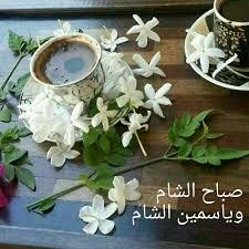 حارة شامية ياسمين و ورد الشام بصبح عليكم صباحكم شامي Facebook