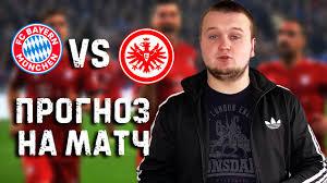 Бавария - Айнтрахт Франкфурт / Прогноз на матч / Ставка дня - YouTube