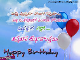 telugu birthday wishes for sister legendary quotes