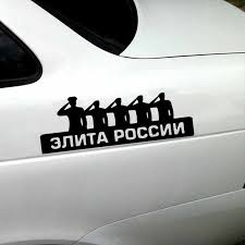 Elite Of Russia Car Sticker Waterproof Creative Bomb Window Funny Tuning Decal Automobiles Vinyl Accessories For Cars Styling Car Stickers Aliexpress
