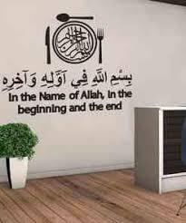 Dua Before Eating Bismillah Islamic Wall Sticker Kitchen Decals Home Decor Halalcitymart