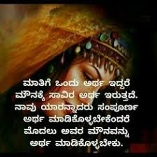 best kannada quotes images quotes saving quotes life quotes