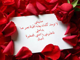 عبارات جميلة ورود رومانسية مكتوب عليها