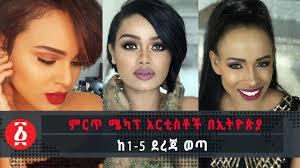 the top 5 best ethiopian makeup artistes