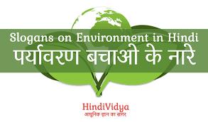 slogans on environment in hindi पर्यावरण बचाओ के