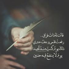 قالت له ذات فراق رفعت قلمي وجف حبري ذلك يوم كنت منه تحيد يوم لا