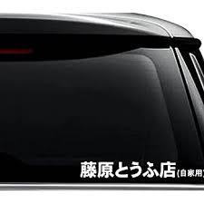 Amazon Com Crazydecals Jdm Initial D Fujiwara Tofu Shop Vinyl Decal Sticker 6 Wide Gloss Black Color Automotive